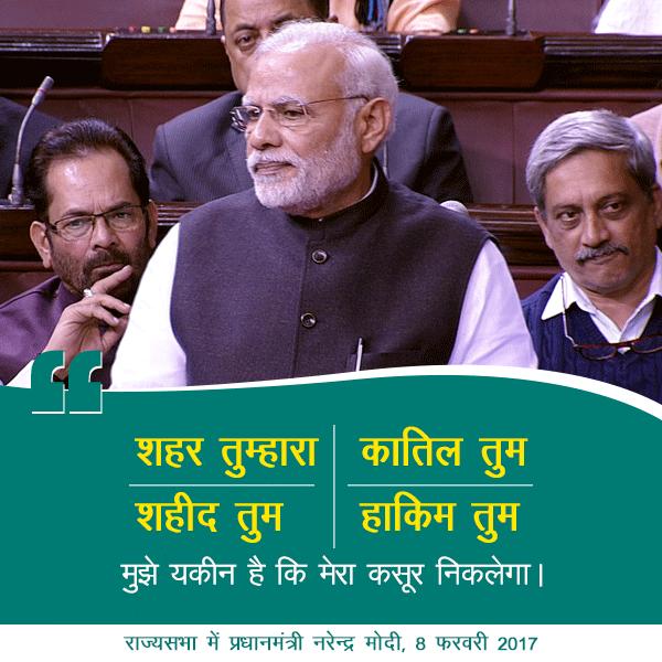 PM Narendra Modi in Rajya Sabha