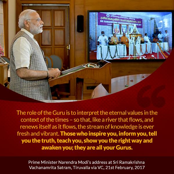 PM's address at the Sri Ramakrishna Vachanamrita Satram