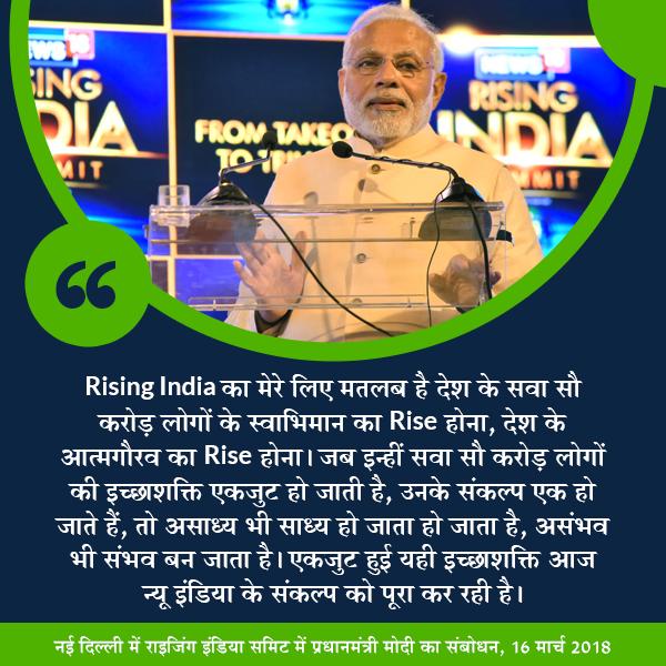 नई दिल्ली में राइजिंग इंडिया समिट में प्रधानमंत्री मोदी का संबोधन