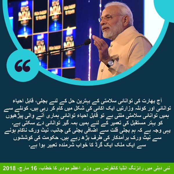 نئی دہلی میں رائزنگ انڈیا کانفرنس میں وزیر اعظم مودی کا خطاب