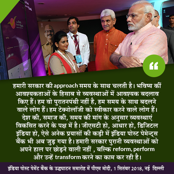 PM at launch of India Post Payments Bank in New Delhi, 1st September 2018