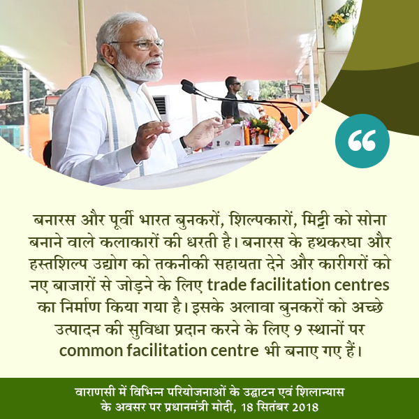 PM at launch of various development projects in Varanasi, 18th September 2018