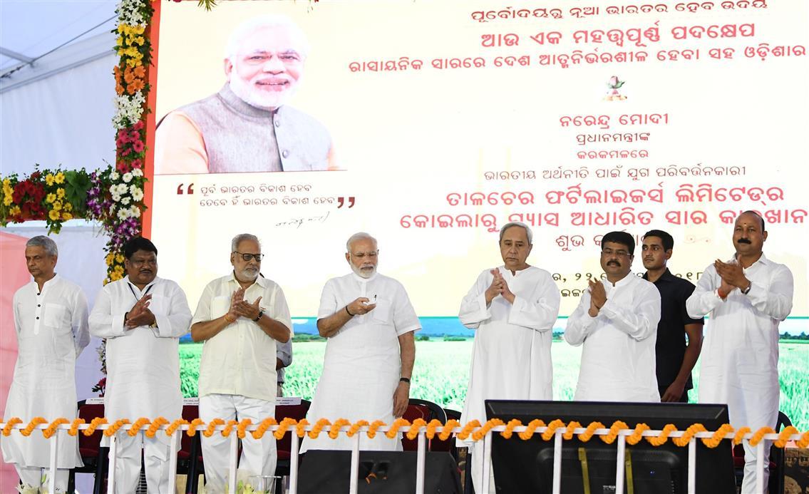 प्रधानमंत्री की ओडिशा यात्रा: तालचर उवर्रक संयंत्र को दोबारा चालू करने का काम शुरू; झारसुगुड़ा हवाई अड्डे का उद्घाटन