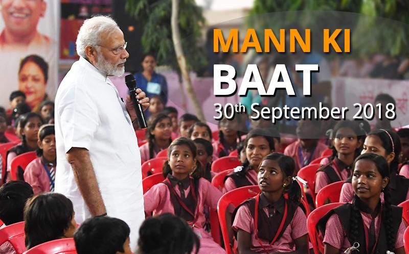 'मन की बात' की 48वीं कड़ी में प्रधानमंत्री का संबोधन