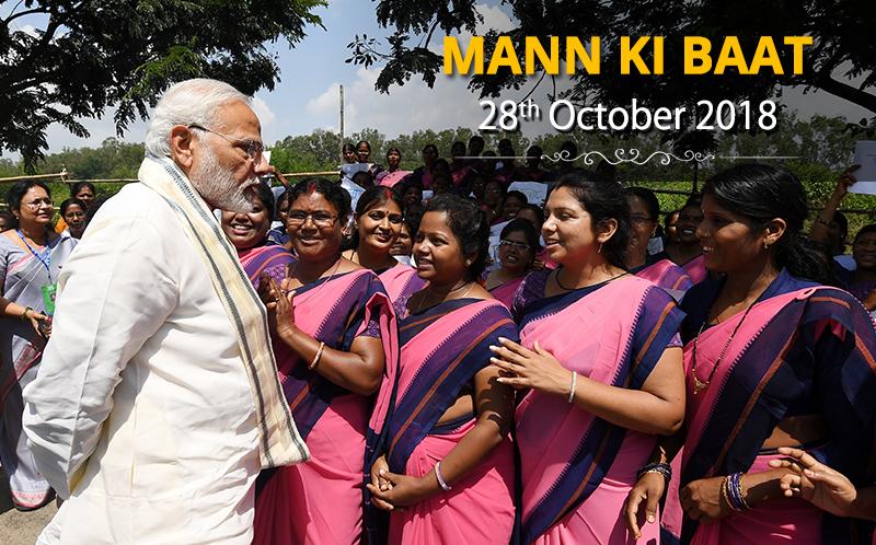 'मन की बात' की 49वीं कड़ी में प्रधानमंत्री का संबोधन