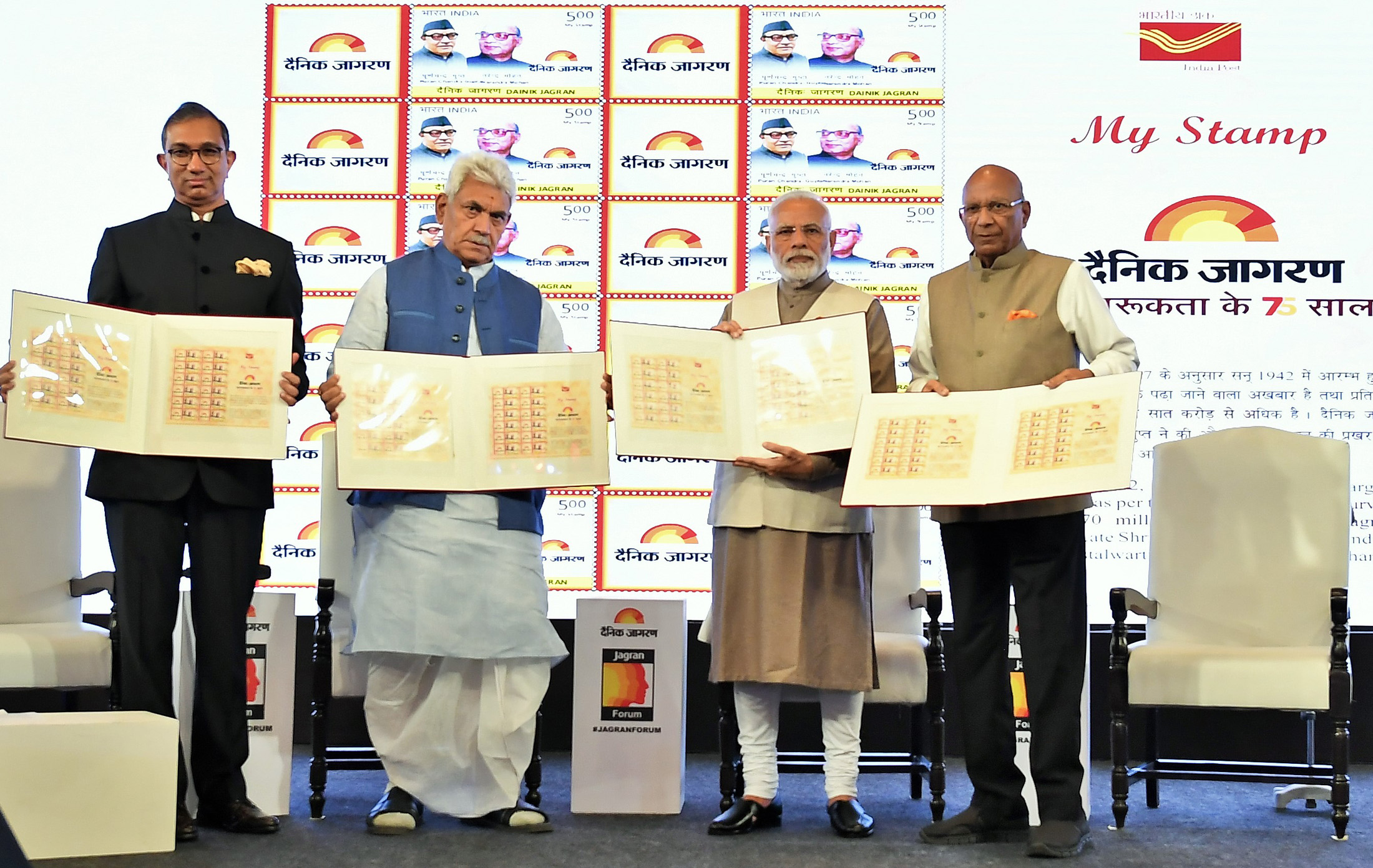 PM's address at Jagran Forum on the occasion of 75th anniversary celebration of Dainik Jagran