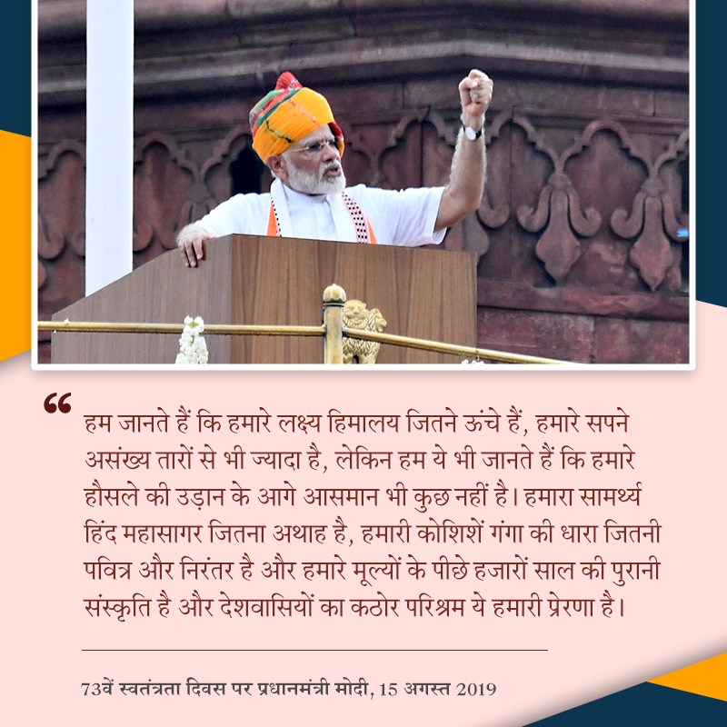 PM at 73nd Independence Day Celebrations at Red Fort, New Delhi