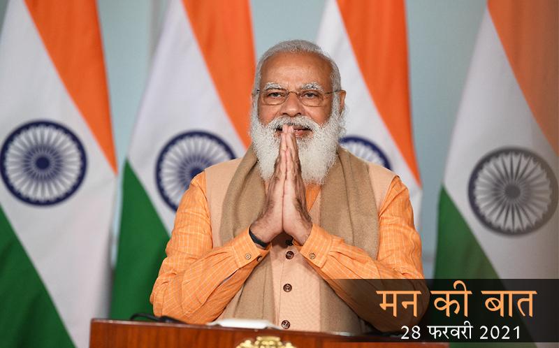 मन की बात 2.0' की 21वीं कड़ी में प्रधानमंत्री का सम्बोधन (28.02.2021)