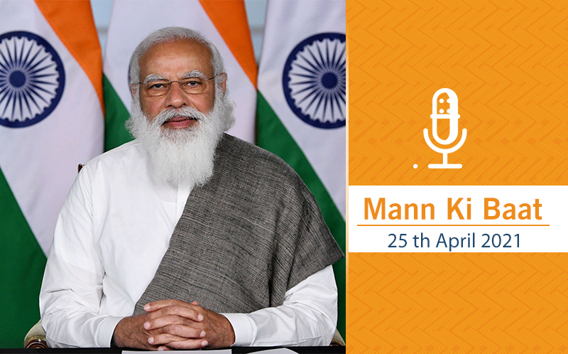 PM's address in the 76th Episode of 'Mann Ki Baat'